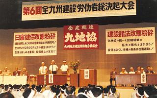 全九州建設労働者総決起大会
