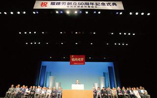 創立50周年記念式典(福岡サンパレス 1600人)
