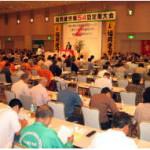 福建労第54回定期大会 開催