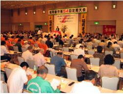福建労第54回定期大会