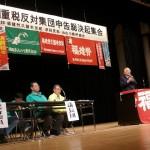 重税反対を市民にアピール 集団申告総決起集会開く