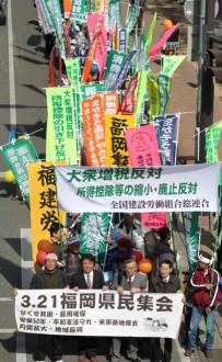 福岡県民集会