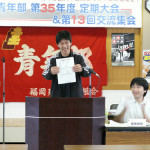 青年部 第35回定期大会を開催!