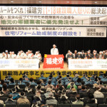 11・18「建設職人怒りの総決起集会」に420人