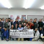 那珂川町4月から「住宅リフォーム助成制度」