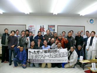 那珂川町に住宅リフォーム助成制度