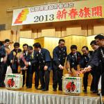 福建労「2013年新春旗開き」