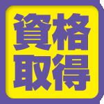 資格取得「足場の組立て等特別教育」「作業主任者の講習会」情報を更新しました