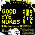 さよなら原発! 福岡1万人集会