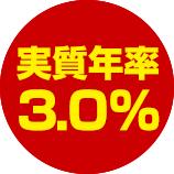 実質年率3.0%