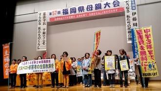 福岡県母親大会に参加