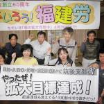 田川・久留米・浮羽・京築に続き5支部目の拡大目標達成!