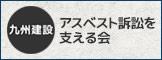 九州建設アスベスト訴訟を支える会