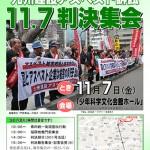 九州建設アスベスト訴訟「判決期日」11月7日(金)14時と決定!