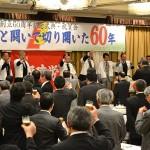 60周年記念式典・祝賀会開催団結と闘いで切り開いた60年