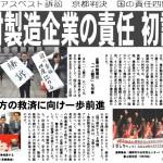 関西アスベスト訴訟 京都判決 国の責任四度認める