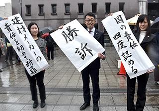 関西建設アスベスト訴訟 大阪・京都ともに国を断罪<br />京都において初の企業責任認めさせる