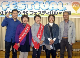 やま・かわ・うみ・そらフェスティバル in 佐賀