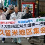 3.13重税反対統一行動「増税許さない」と県内各地で集会