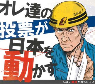 オレ達の投票が日本を動かす〜今、政治がおもしろい