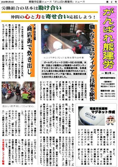 熊建労応援ニュース2号