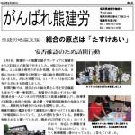 がんばれ熊建労 2016.6.7号