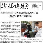 がんばれ熊建労 2016.7.8号