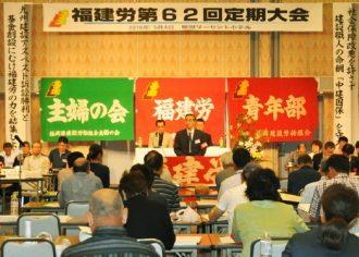 福岡建設労働組合 第62回定期大会