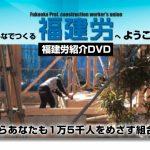 新加入者用DVD(福建労紹介DVD)完成