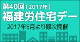 第40回 福建労住宅デー 2017年5月〜順次開催