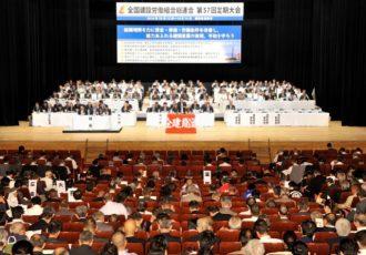 第57回全建総連定期大会