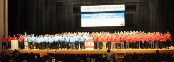 福岡県建設労働組合