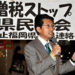 福岡県各界連が「消費税大増税ストップ10・21県民集会」ひらく