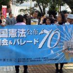 憲法公布70周年集会 弁護士会主催安保法制廃止のために全力
