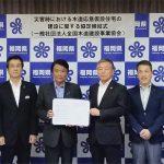 福岡県と全木協が災害協定締結