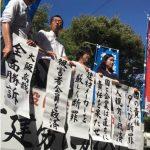 京都1陣訴訟  大阪高裁判決