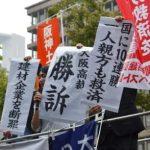 大阪1陣訴訟 大阪高裁判決