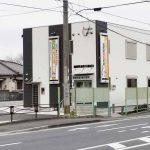 筑豊支部 田川支所  新事務所完成しました