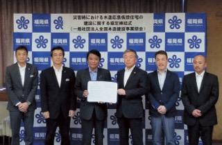 福岡県と全木協(福建労も加入)災害協定締結