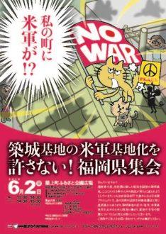 築城基地を米軍基地化させない!福岡県集会
