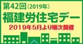 第42回 福建労住宅デー 2019年5月〜順次開催
