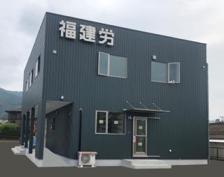 筑紫支部新事務所