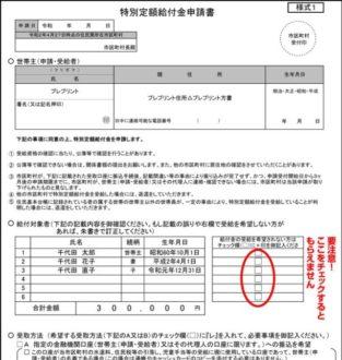 申請時の注意