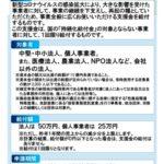 福建労が県に要請していた「持続化緊急支援金」が申請期限延長に