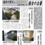 福建労災害ニュース