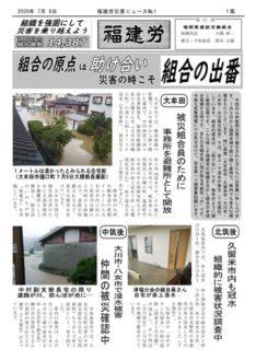 福建労災害ニュース01