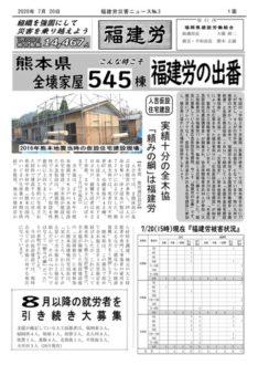 福建労災害ニュース03