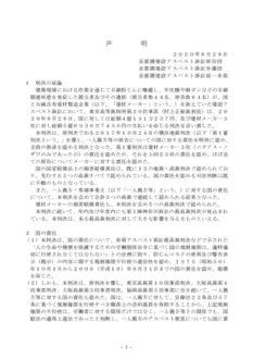 建設アスベスト神奈川2陣高裁判決訴訟団声明