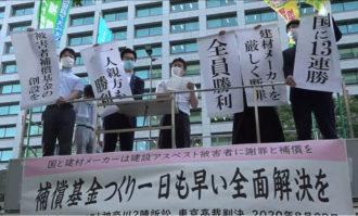 建設アスベスト訴訟神奈川第2陣東京高裁判決