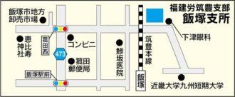 筑豊支部飯塚支所地図